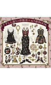 すずらん通りの洋服店ぬり絵BOOK/fouatons【1000円以上送料無料】