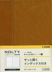 NOLTY キャレルB6ウィーク2(キャメル)(2022年1月始まり) 2048 【1000円以上送料無料】