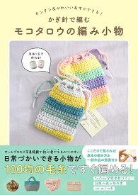 かぎ針で編むモコタロウの編み小物 カンタン&かわいい&すぐできる!/モコタロウ【1000円以上送料無料】