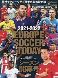 ヨーロッパサッカー・トゥデイ 2021−2022シーズン開幕号/ワールドサッカーダイジェスト【1000円以上送料無料】