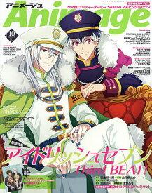 Animage アニメージュ 2021年10月号【雑誌】【1000円以上送料無料】