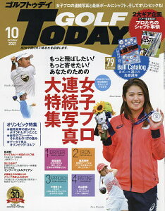 GOLF TODAY(ゴルフトゥデイ) 2021年10月号【雑誌】【1000円以上送料無料】