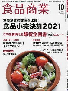 食品商業 2021年10月号【雑誌】【1000円以上送料無料】