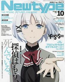 月刊ニュータイプ 2021年10月号【雑誌】【1000円以上送料無料】