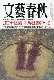 文藝春秋 2021年10月号【雑誌】【1000円以上送料無料】