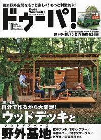 ドゥーパ! 2021年10月号【雑誌】【1000円以上送料無料】