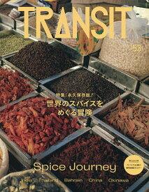 TRANSIT 53号/旅行【1000円以上送料無料】