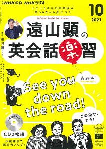CD ラジオ遠山顕の英会話楽習 10月号【1000円以上送料無料】