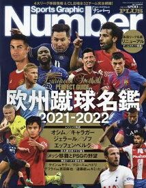 欧州蹴球名鑑 2021−2022【1000円以上送料無料】