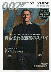 007ジェームズ・ボンドAll Missions【1000円以上送料無料】