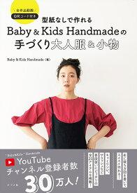 型紙なしで作れるBaby & Kids Handmadeの手づくり大人服&小物 全作品動画QRコード付き/Baby&KidsHandmade【1000円以上送料無料】