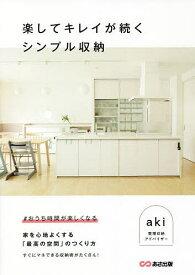 楽してキレイが続くシンプル収納/aki【1000円以上送料無料】