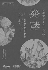 メタファーとしての発酵/SandorEllixKatz/ドミニク・チェン/水原文【1000円以上送料無料】