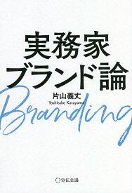 実務家ブランド論/片山義丈【1000円以上送料無料】