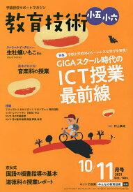 教育技術小五小六 2021年10月号【雑誌】【1000円以上送料無料】