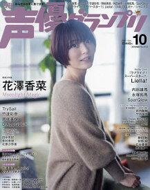 声優グランプリ 2021年10月号【雑誌】【1000円以上送料無料】