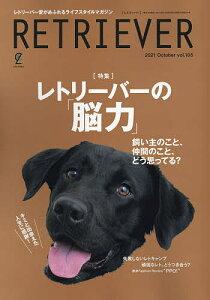 RETRIEVER(レトリーバー) 2021年10月号【雑誌】【1000円以上送料無料】