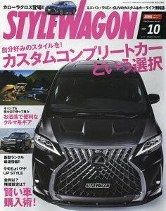 スタイルワゴン 2021年10月号【雑誌】【1000円以上送料無料】