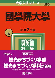 國學院大學 2022年版【1000円以上送料無料】