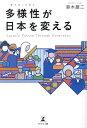 多様性(ダイバーシティ)が日本を変える/鈴木雄二【1000円以上送料無料】