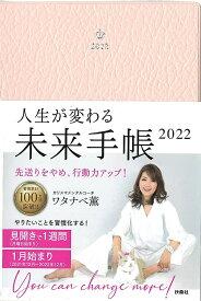 人生が変わる未来手帳/ワタナベ薫【1000円以上送料無料】