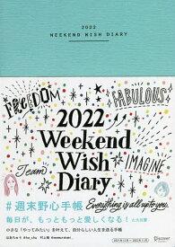 週末野心手帳2022 ベビーブルー/はあちゅう/村上萌【1000円以上送料無料】