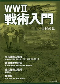 WW2戦術入門/田村尚也【1000円以上送料無料】