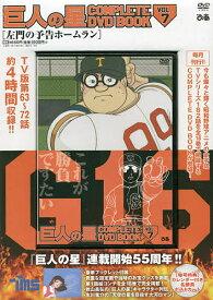 DVD 巨人の星 7【1000円以上送料無料】