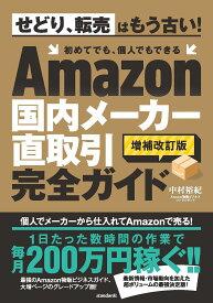 Amazon国内メーカー直取引完全ガイド/中村裕紀【1000円以上送料無料】
