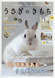うさぎのきもち 3【1000円以上送料無料】