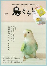 鳥ぐらし 3【1000円以上送料無料】