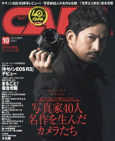CAPA(キャパ) 2021年10月号【雑誌】【1000円以上送料無料】