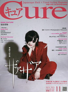 Cure(キュア) 2021年11月号【雑誌】【1000円以上送料無料】