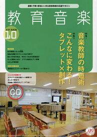 教育音楽中学高校版 2021年10月号【雑誌】【1000円以上送料無料】