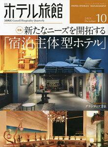 月刊ホテル旅館 2021年10月号【雑誌】【1000円以上送料無料】