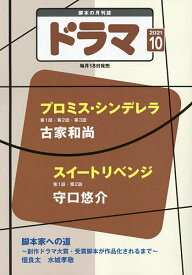 ドラマ 2021年10月号【雑誌】【1000円以上送料無料】