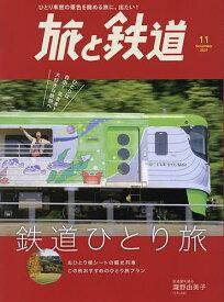 旅と鉄道 2021年11月号【雑誌】【1000円以上送料無料】