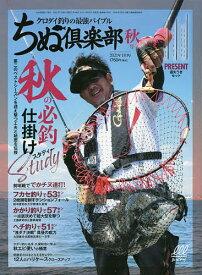 ちぬ倶楽部 2021年11月号【雑誌】【1000円以上送料無料】