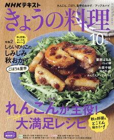 NHK きょうの料理 2021年10月号【雑誌】【1000円以上送料無料】