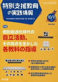 特別支援教育の実践情報 2021年11月号【雑誌】【1000円以上送料無料】