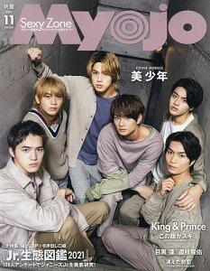 MyoJo(ミョージョー) 2021年11月号【雑誌】【1000円以上送料無料】