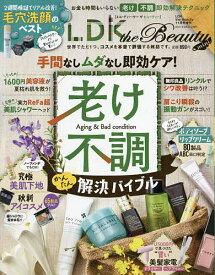 LDK the Beauty mini 2021年11月号 【LDK the Beauty増刊】【雑誌】【1000円以上送料無料】