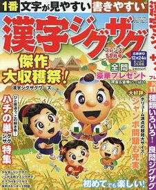 漢字ジグザグフレンズ 2021年11月号【雑誌】【1000円以上送料無料】