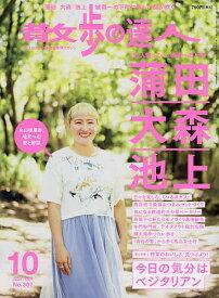 散歩の達人 2021年10月号【雑誌】【1000円以上送料無料】