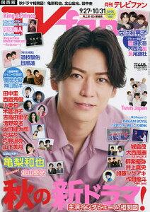 TV fan 関西版 2021年11月号【雑誌】【1000円以上送料無料】