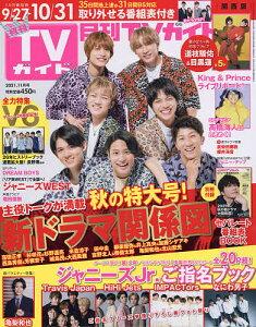 月刊TVガイド関西版 2021年11月号【雑誌】【1000円以上送料無料】