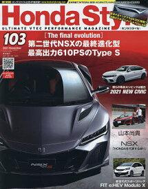 Honda Style 2021年11月号【雑誌】【1000円以上送料無料】