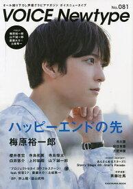VOICE Newtype 81【1000円以上送料無料】