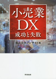 小売業DX 成功と失敗/インサイト【1000円以上送料無料】
