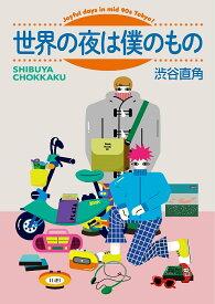 世界の夜は僕のもの Joyful days in mid 90s Tokyo!/渋谷直角【1000円以上送料無料】